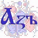 Азъ512
